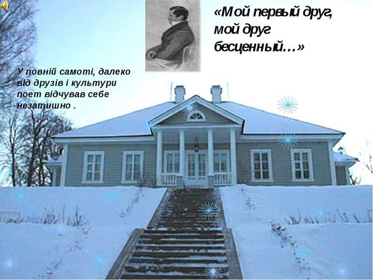 «Мой первый друг, мой друг бесценный…» У повній самоті, далеко від друзів і к...