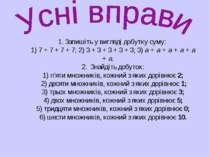 1. Запишіть у вигляді добутку суму: 1) 7 + 7 + 7 + 7; 2) 3 + 3 + 3 + 3 + 3; 3...
