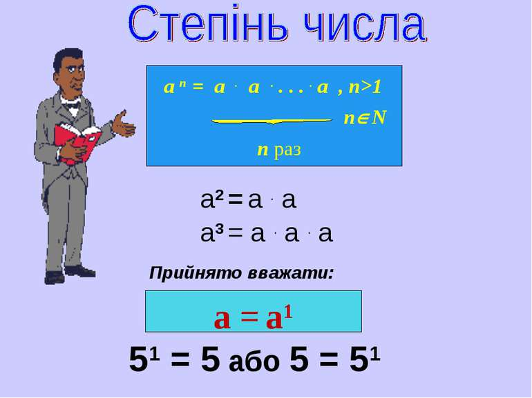 Прийнято вважати: а2 = а . а а3 = а . а . а 51 = 5 або 5 = 51 а = а1