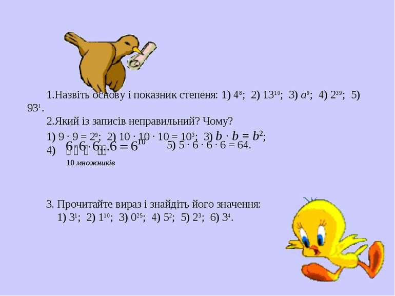 Назвіть основу і показник степеня: 1) 48; 2) 1310; 3) а9; 4) 239; 5) 931. Яки...