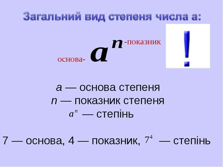 -показник основа- а — основа степеня n — показник степеня — степінь 7 — основ...
