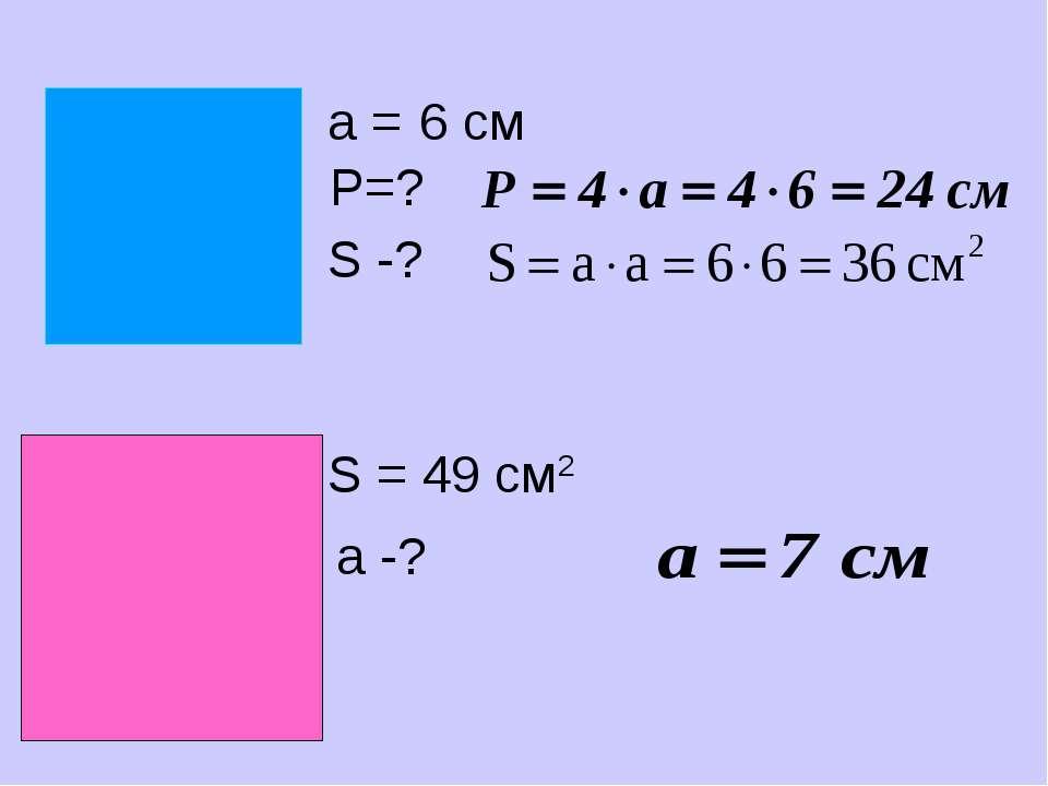 а = 6 см S -? S = 49 см2 а -? Р=?