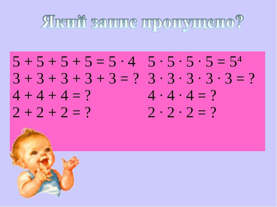 5 + 5 + 5 + 5 = 5 · 4 3 + 3 + 3 + 3 + 3 = ? 4 + 4 + 4 = ? 2 + 2 + 2 = ? 5 · 5...