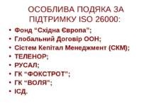 """ОСОБЛИВА ПОДЯКА ЗА ПІДТРИМКУ ISO 26000: Фонд """"Східна Європа""""; Глобальний Дого..."""