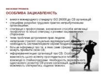 ВИСНОВКИ ТРЕНІНГІВ. ОСОБЛИВА ЗАЦІКАВЛЕНІСТЬ вимоги міжнародного стандарту ISO...
