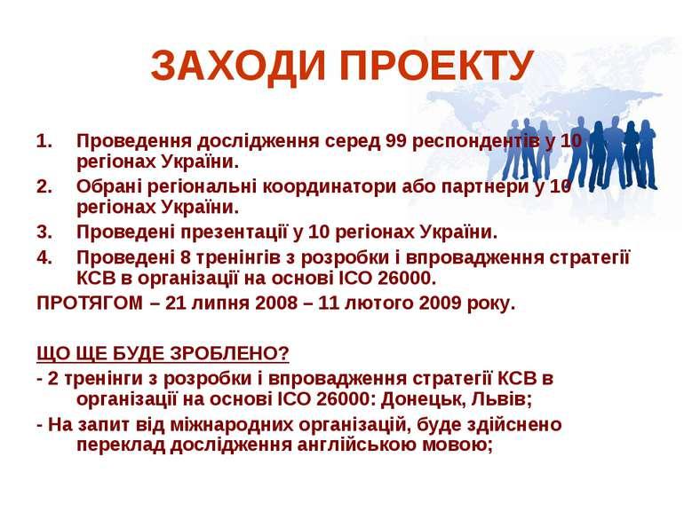 ЗАХОДИ ПРОЕКТУ Проведення дослідження серед 99 респондентів у 10 регіонах Укр...