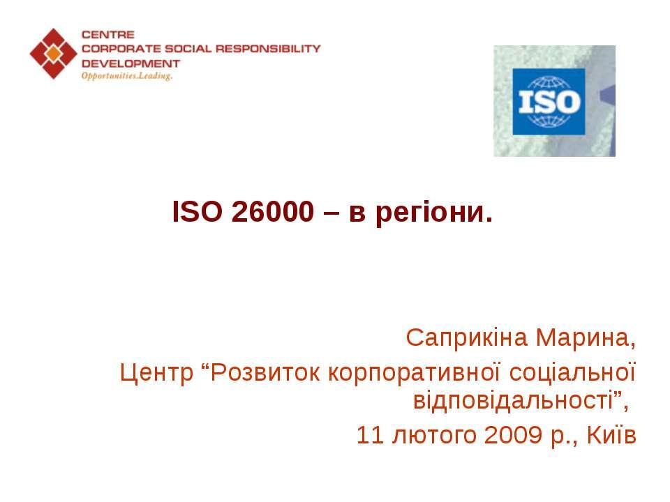 """ІSО 26000 – в регіони. Саприкіна Марина, Центр """"Розвиток корпоративної соціал..."""