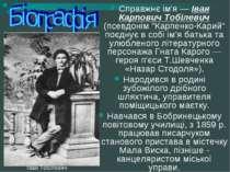 """Справжнє ім'я — Іван Карпович Тобілевич (псевдонім """"Карпенко-Карий"""" поєднує в..."""