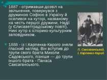 1887 - отримавши дозвіл на звільнення, повернувся з дружиною Софією в Україну...