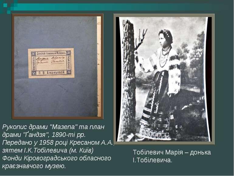 """Рукопис драми """"Мазепа"""" та план драми """"Ґандзя"""", 1890-ті рр. Передано у 1958 ро..."""