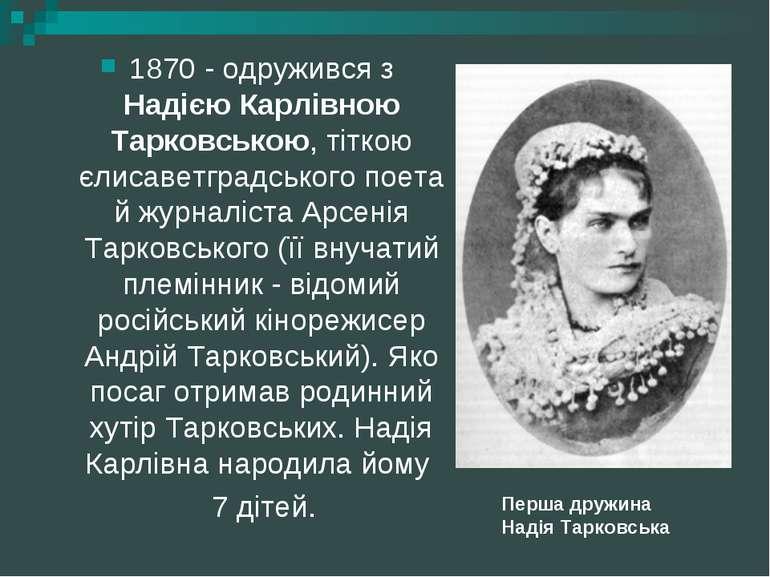 1870 - одружився з Надією Карлівною Тарковською, тіткою єлисаветградського по...