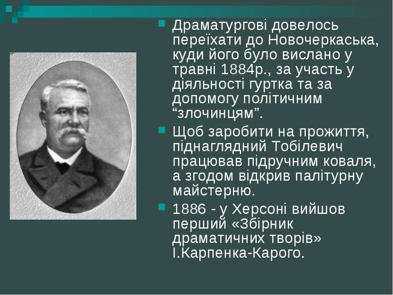 Драматургові довелось переїхати до Новочеркаська, куди його було вислано у тр...