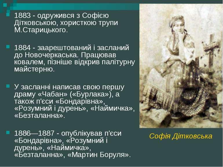 1883 - одружився з Софією Дітковською, хористкою трупи М.Старицького. 1884 - ...