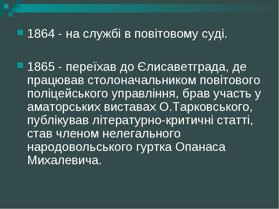 1864 - на службі в повітовому суді. 1865 - переїхав до Єлисаветграда, де прац...