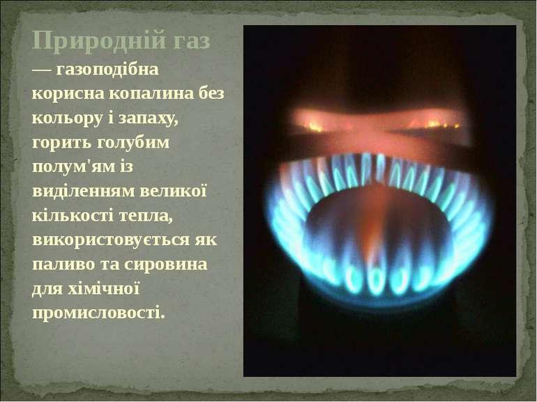 Природній газ — газоподібна корисна копалина без кольору і запаху, горить гол...