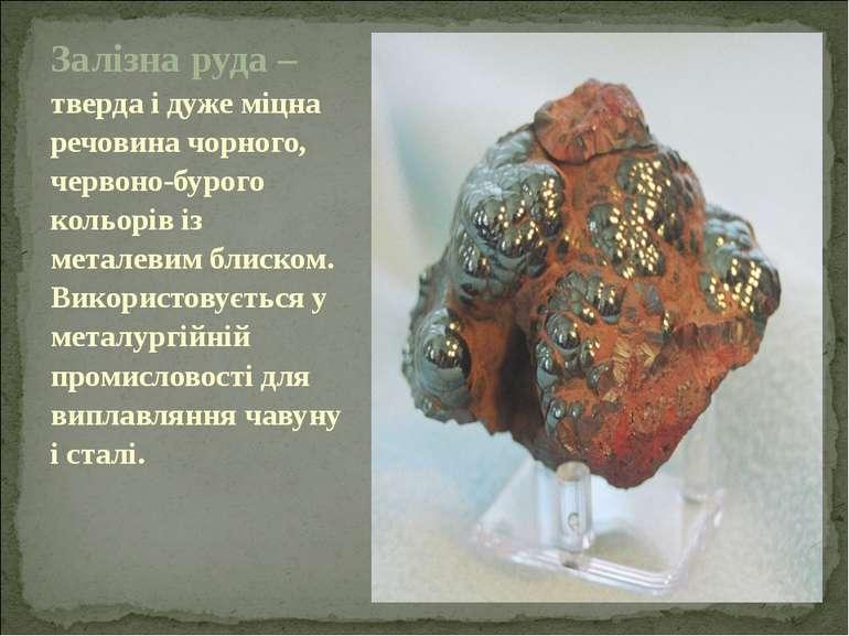 Залізна руда – тверда і дуже міцна речовина чорного, червоно-бурого кольорів ...