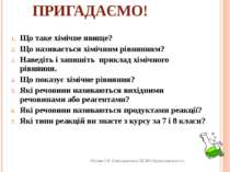 ПРИГАДАЄМО! Жукова О.В. Новоукраїнська ЗШ №8 Кіровоградська обл. Що таке хімі...