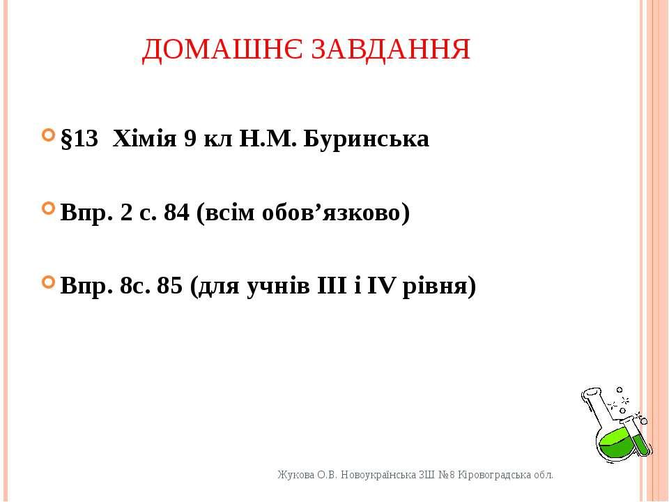 ДОМАШНЄ ЗАВДАННЯ §13 Хімія 9 кл Н.М. Буринська Впр. 2 с. 84 (всім обов'язково...