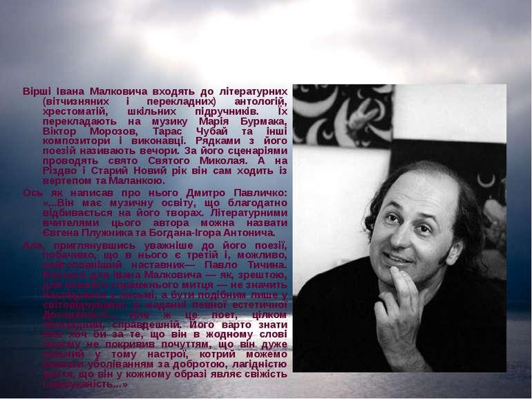 Вірші Івана Малковича входять до літературних (вітчизняних і перекладних) ант...