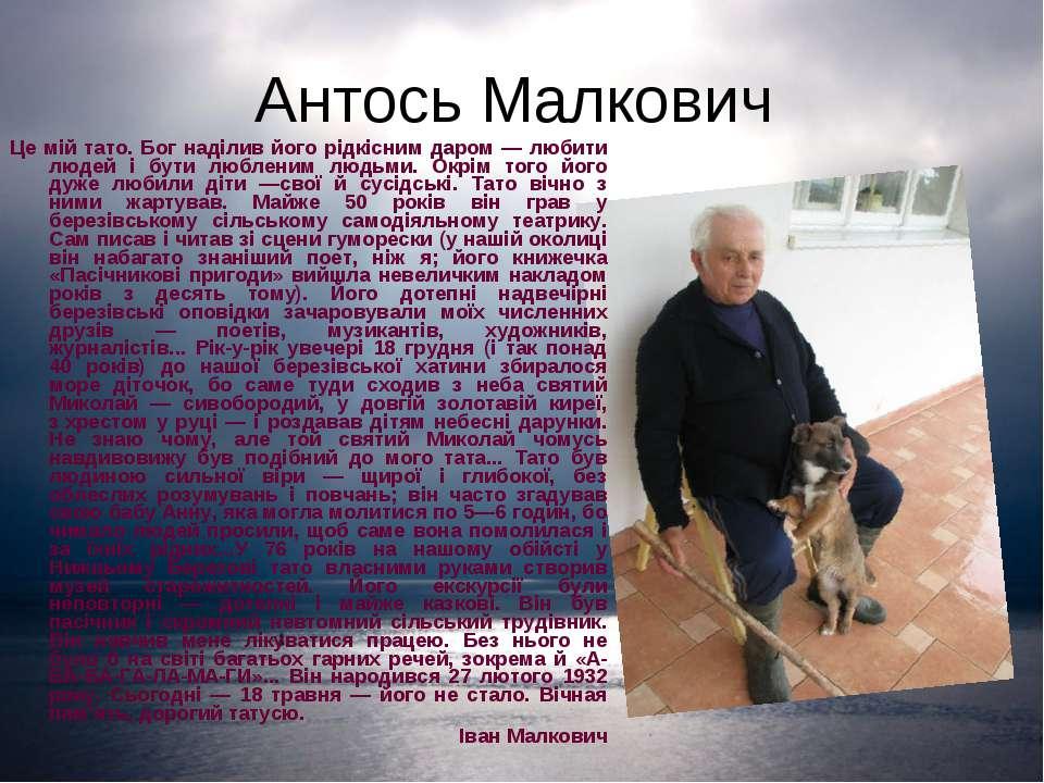 Антось Малкович Це мій тато. Бог наділив його рідкісним даром — любити людей ...