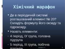 Хімічний марафон Де в періодичній системі розташований елемент № 20? Складіть...