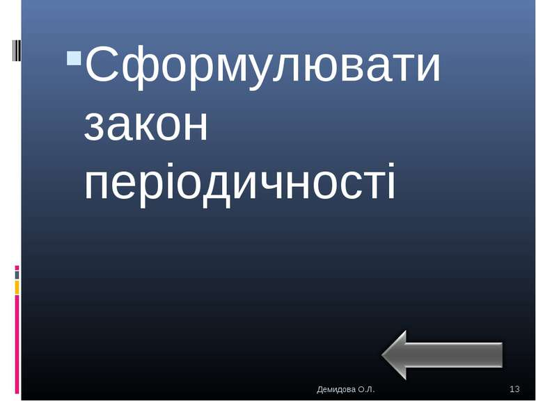 Сформулювати закон періодичності * Демидова О.Л. Демидова О.Л.