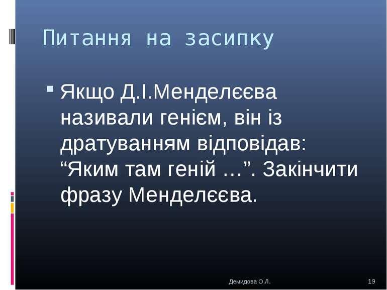 Питання на засипку Якщо Д.І.Менделєєва називали генієм, він із дратуванням ві...