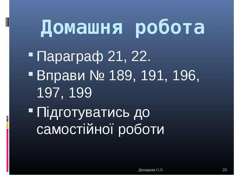 Домашня робота Параграф 21, 22. Вправи № 189, 191, 196, 197, 199 Підготуватис...