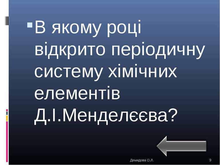 В якому році відкрито періодичну систему хімічних елементів Д.І.Менделєєва? *...