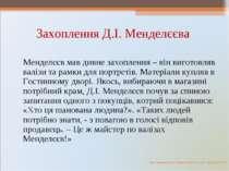 Захоплення Д.І. Менделєєва Менделєєв мав дивне захоплення – він виготовляв ва...