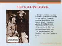Юність Д.І. Менделєєва. Дмитро часто бував вдома у Єршових. Там він познайоми...