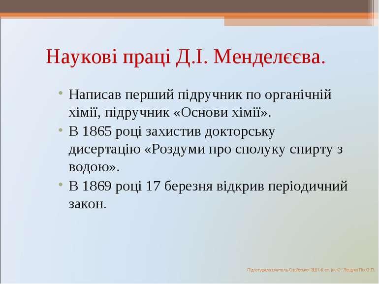 Наукові праці Д.І. Менделєєва. Написав перший підручник по органічній хімії, ...
