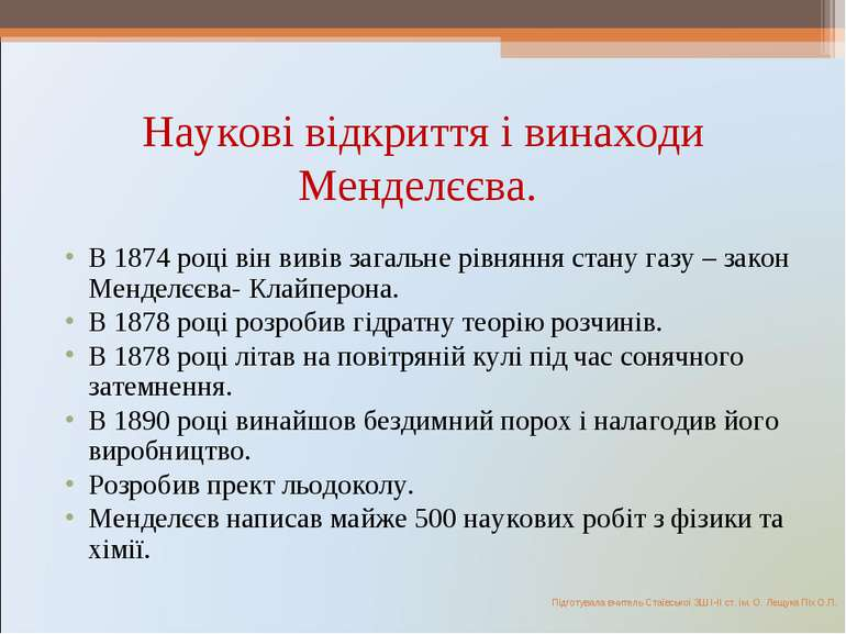Наукові відкриття і винаходи Менделєєва. В 1874 році він вивів загальне рівня...