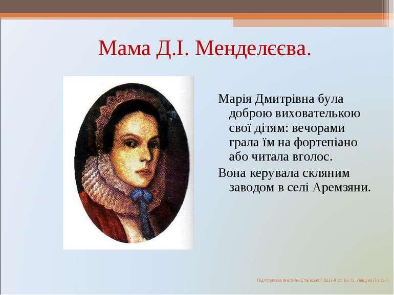 Мама Д.І. Менделєєва. Марія Дмитрівна була доброю вихователькою свої дітям: в...
