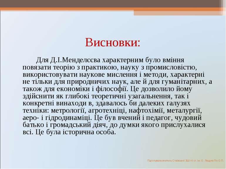 Висновки: Для Д.І.Менделєєва характерним було вміння повязати теорію з практи...