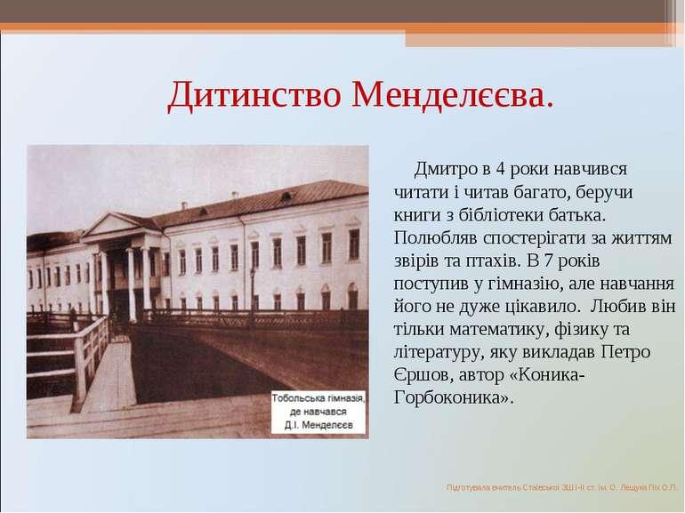 Дитинство Менделєєва. Дмитро в 4 роки навчився читати і читав багато, беручи ...