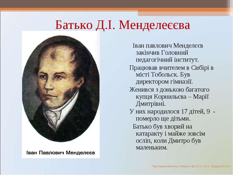 Батько Д.І. Менделеєєва Іван павлович Менделєєв закінчив Головний педагогічни...
