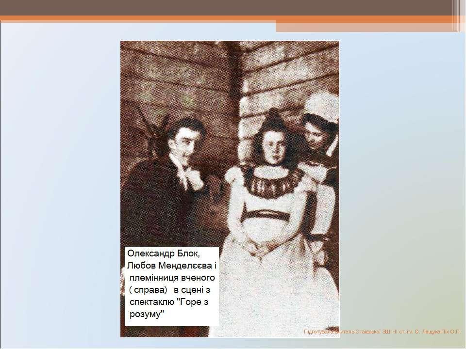 Підготувала вчитель Стаївської ЗШ І-ІІ ст. ім. О. Лещука Піх О.П. Підготувала...