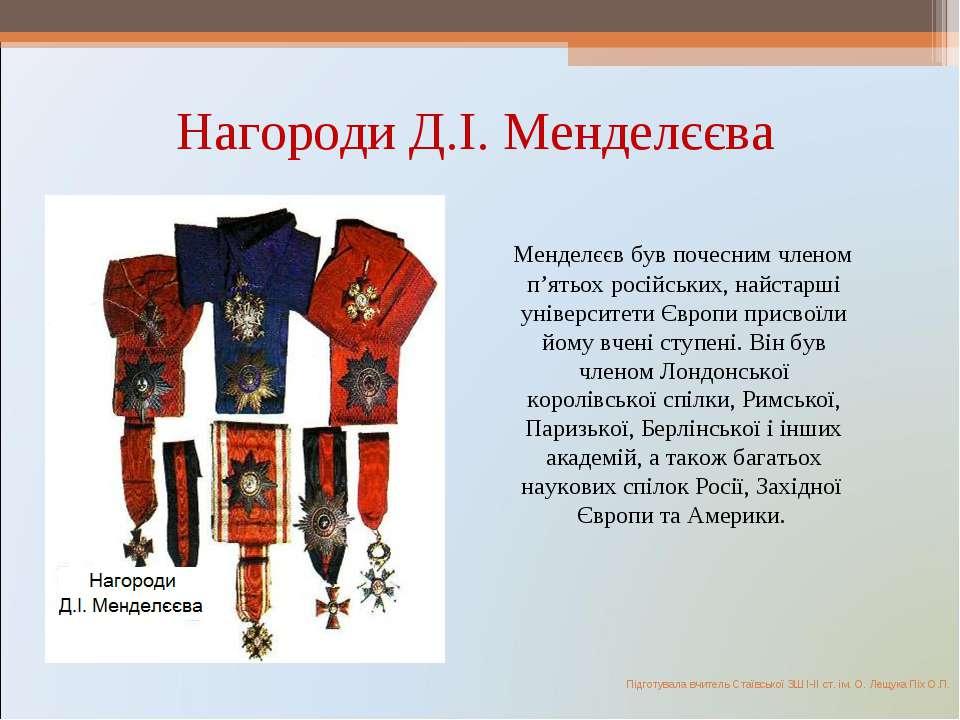 Нагороди Д.І. Менделєєва Менделєєв був почесним членом п'ятьох російських, на...