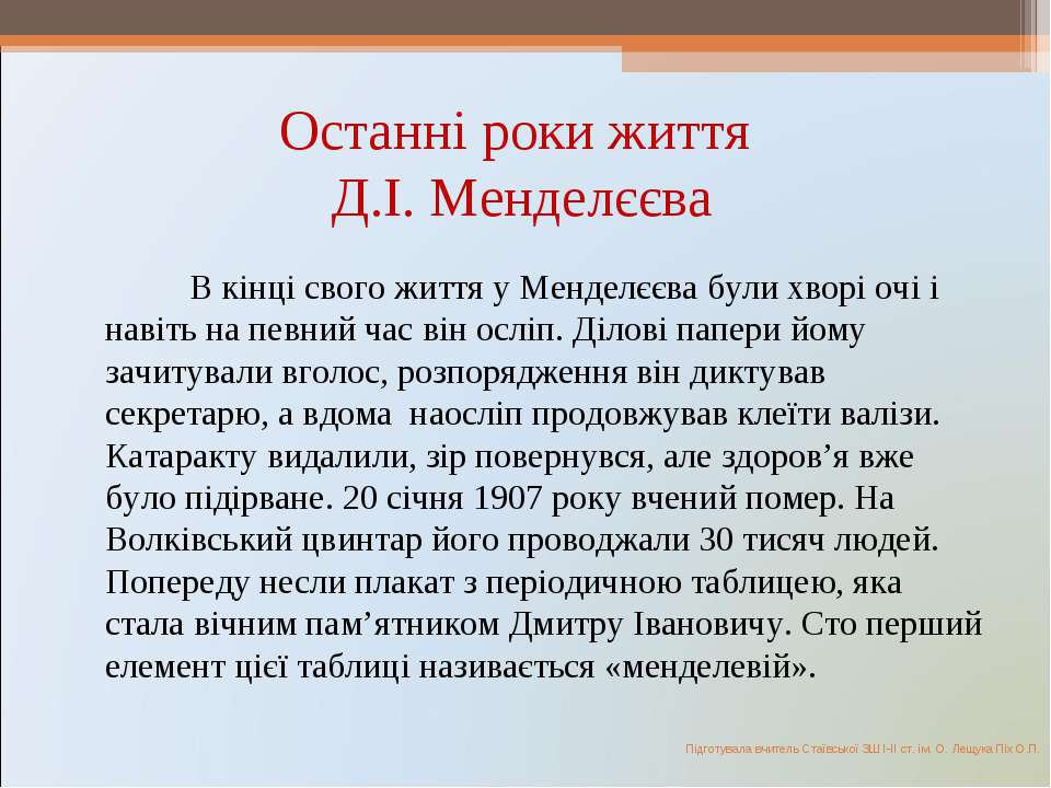 Останні роки життя Д.І. Менделєєва В кінці свого життя у Менделєєва були хвор...