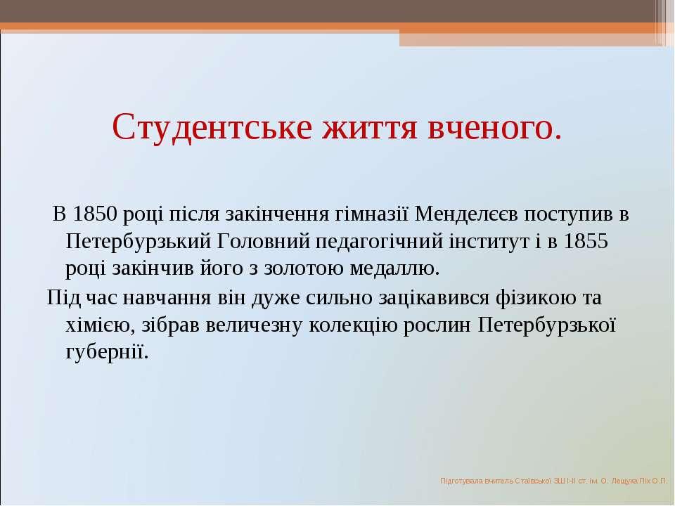 Студентське життя вченого. В 1850 році після закінчення гімназії Менделєєв по...