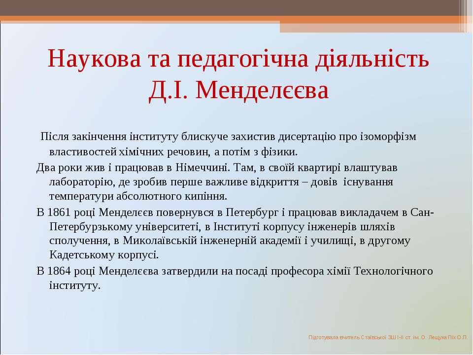 Наукова та педагогічна діяльність Д.І. Менделєєва Після закінчення інституту ...