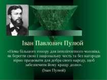 Іван Павлович Пулюй «Нема більшого гонору для інтелігентного чоловіка, як бер...