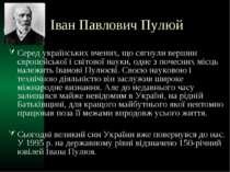 Іван Павлович Пулюй Серед українських вчених, що сягнули вершин європейської ...