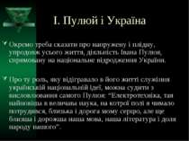 І. Пулюй і Україна Окремо треба сказати про напружену і плідну, упродовж усьо...