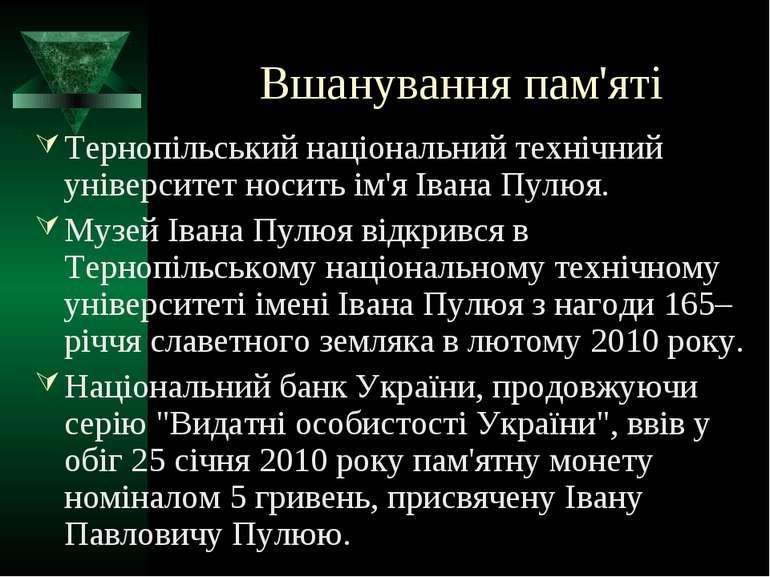 Вшанування пам'яті Тернопільський національний технічний університет носить і...