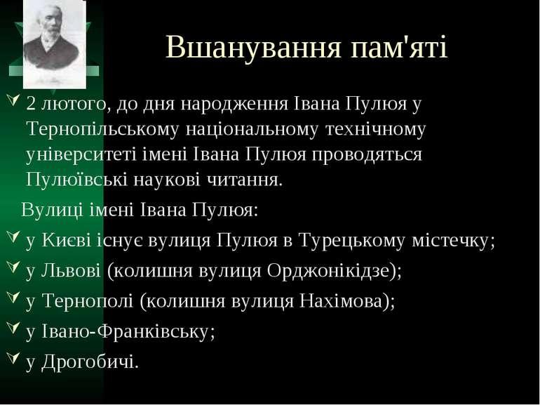 Вшанування пам'яті 2 лютого, до дня народження Івана Пулюя у Тернопільському ...