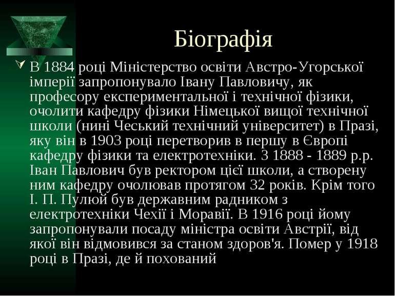 Біографія В 1884 році Міністерство освіти Австро-Угорської імперії запропонув...