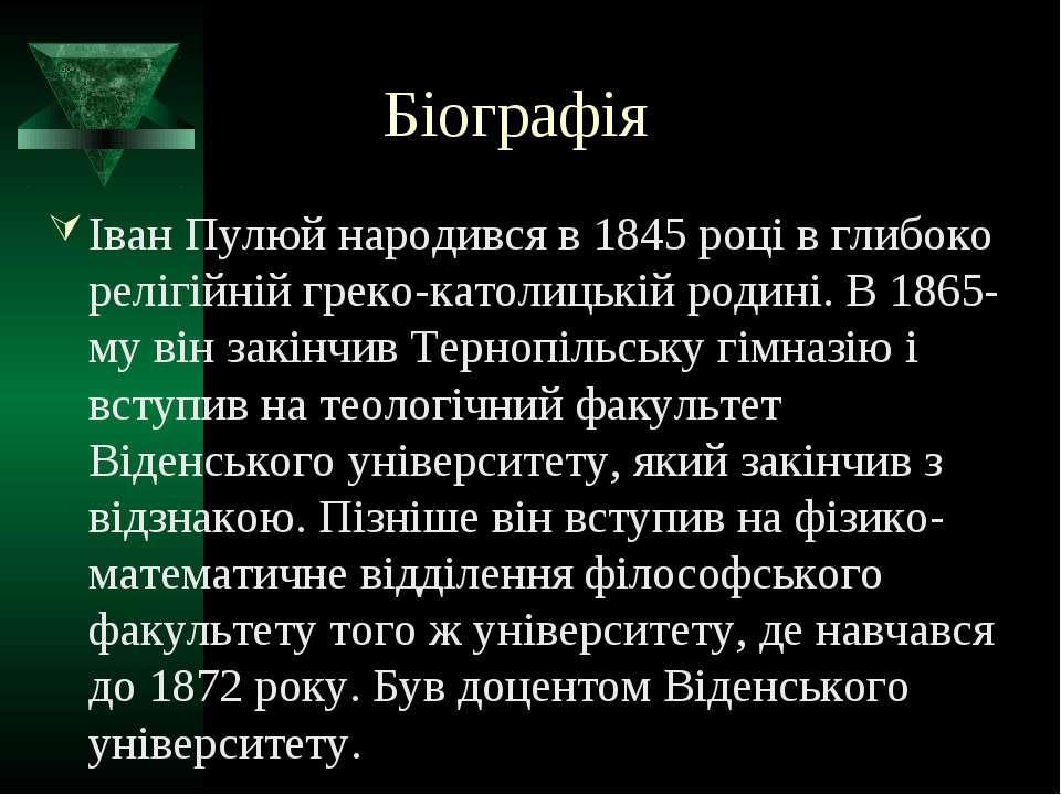 Біографія Іван Пулюй народився в 1845 році в глибоко релігійній греко-католиц...