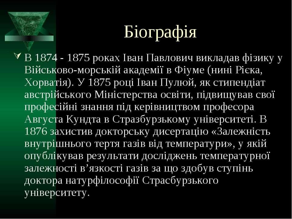 Біографія В 1874 - 1875 роках Іван Павлович викладав фізику у Військово-морсь...